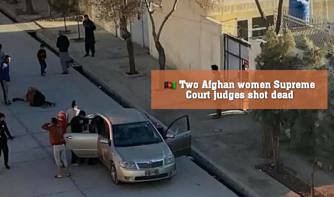 🇦🇫 আফগানিস্তানে সুপ্রিম কোর্টের দুই নারী বিচারককে গুলি করে হত্যা