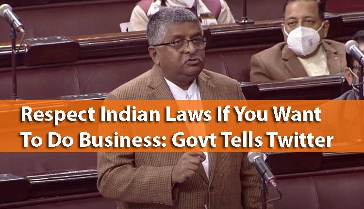 ভারতে ব্যবসা করতে মানতে হবে ভারতীয় আইন : ট্যুইটারকে কেন্দ্র