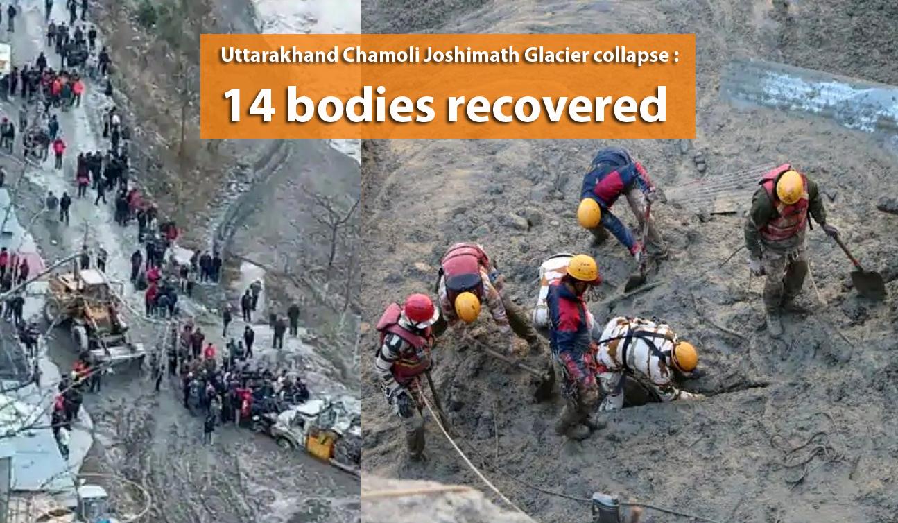 উত্তরাখণ্ড চামোলি জোশীমঠ হিমবাহ ধস : এখন পর্যন্ত উদ্ধার ১৪ জনের মৃতদেহ