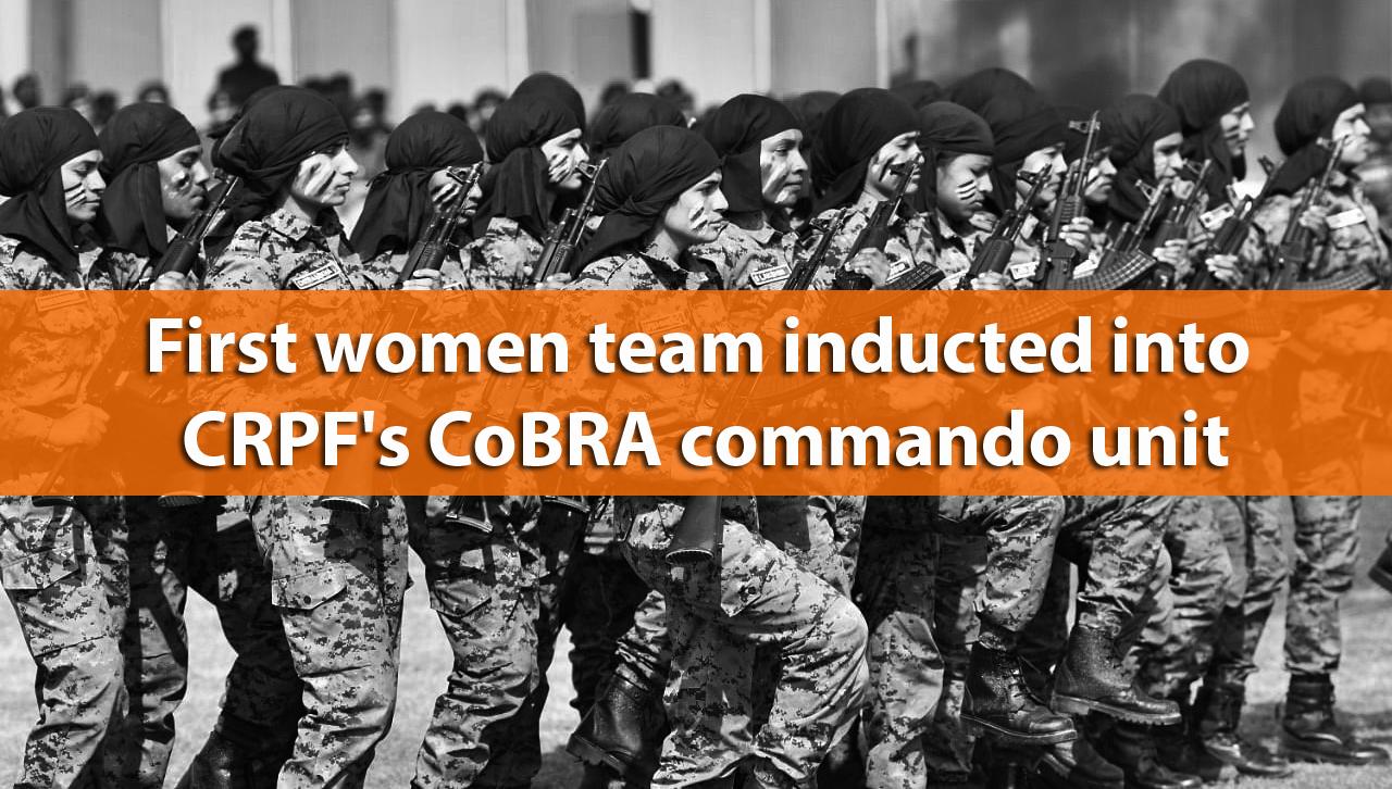 🇮🇳 CRPF এর কোবরা কমান্ডো বাহিনীতে যুক্ত হচ্ছে মহিলা ইউনিট