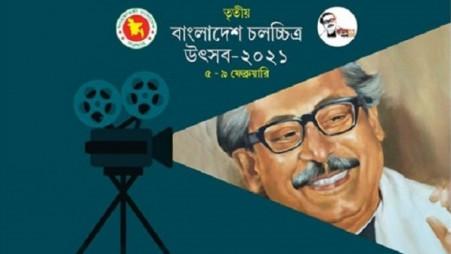 'বাংলাদেশ চলচ্চিত্র উৎসব' শুরু হচ্ছে ৫ ফেব্রুয়ারি থেকে