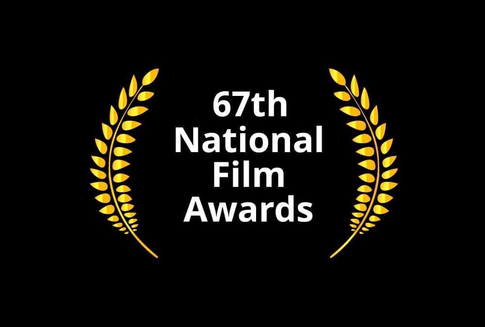 কারা হলেন বিজয়ী ৬৭তম জাতীয় চলচ্চিত্র পুরস্কারের