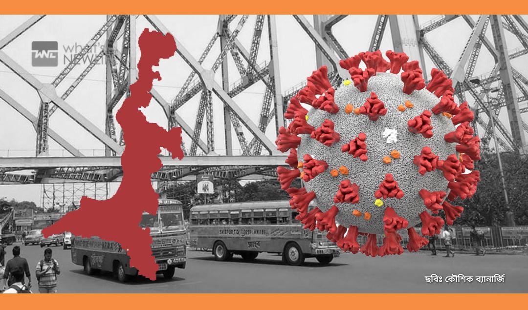 কলকাতায় আরটি-পিসিআর পরীক্ষায় প্রতি দ্বিতীয় ব্যক্তি কোভিড পজিটিভ